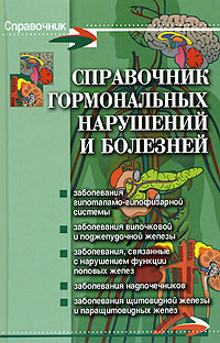 Справочник гормональных нарушений и болезней