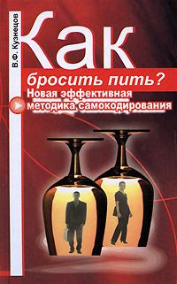В. Ф. Кузнецов Как бросить пить? Новая эффективная методика самокодирования о ф кузнецов спутниковая геодезия