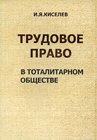 И. Я. Киселев Трудовое право в тоталитарном обществе полуось права я на фольцваген т4 купить в беларуси