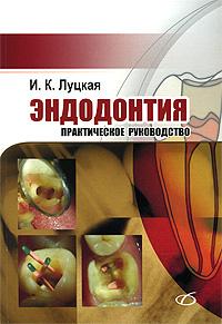 И. К. Луцкая Эндотонтия. Практическое руководство
