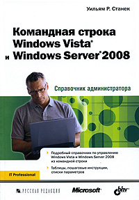 Уильям Р. Станек Командная строка Windows Vista и Windows Server 2008. Справочник администратора 操作系统原理及应用(windows server 2008)