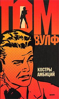 Том Вулф Костры амбиций ольга седакова четыре тома том 4 moralia