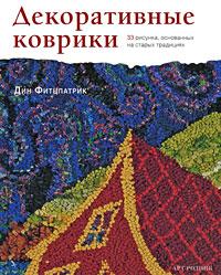 Дин Фитцпатрик Декоративные коврики автомагнитолы пионер 2 дин