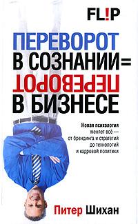 Переворот в сознании = переворот в бизнесе