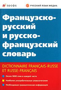 Французско-русский и русско-французский словарь / Dictionnaire francais-russe et russe-francais dictionnaire larousse maxi poche plus russe francais russe russe fracais