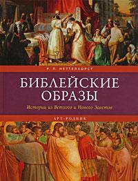 Р. П. Неттелхорст Библейские образы. Истории из Ветхого и Нового Заветов
