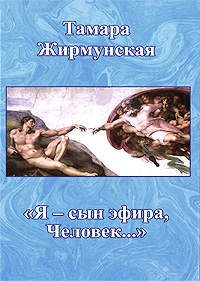 Тамара Жирмунская Я - сын эфира, Человек... жирмунская т я сын эфира человек