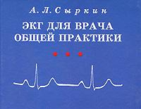 А. Л. Сыркин ЭКГ для врача общей практики