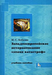 Западноевропейское историописание