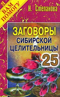 Н. Степанова Заговоры сибирской целительницы. Выпуск 25 книги натальи степановой