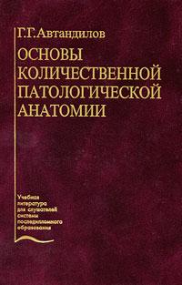 Основы количественной патологической анатомии