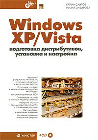 Гариф Саитов, Руфия Зибирова Windows XP/Vista. Подготовка дистрибутивов, установка и настройка (+ CD-ROM) ватаманюк а и видеосамоучитель обслуживание и настройка компьютера cd
