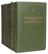 Энциклопедический словарь военной медицины (комплект из 6 книг)