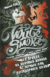 Андрей Еуаl White Smoke.