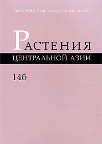 Zakazat.ru: Растения Центральной Азии. Выпуск 14б