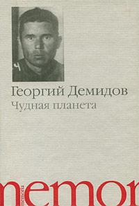 Георгий Демидов Чудная планета георгий демидов неоконченный дуэт спектакль