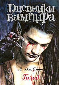 Л.Д. Смит Дневники вампира: Голод смит л дж дневники вампира возвращение души теней