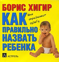 Борис Хигир Как правильно назвать ребенка (миниатюрное издание)