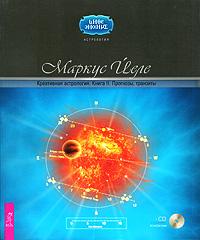 Креативная астрология. Книга 2. Прогнозы, транзиты (+ CD-ROM). Маркус Йеле