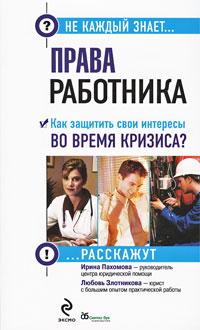 Права работника. Как защитить свои интересы во время кризиса?