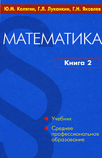 Ю. М. Колягин, Г. Л. Луканкин, Г. Н. Яковлев Математика. В 2 книгах. Книга 2 шерлинг ю парадокс книга 1 и 2 двухсторонняя