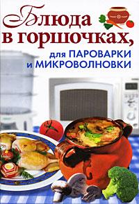 Красичкова Анастасия Геннадьевна Блюда в горшочках, для пароварки и микроволновки