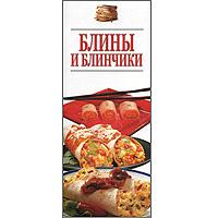 Резько И. В. Блины и блинчики ISBN: 978-985-16-6359-6 блины и блинчики