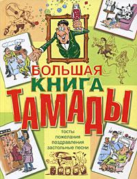 Наталья Лялина, Алексей Скрипка. Большая книга тамады
