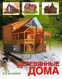 К. В. Балашов Деревянные дома