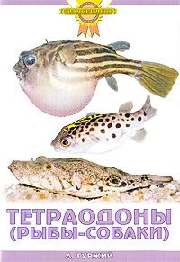А. Гуржий Тетраодоны (рыбы-собаки)