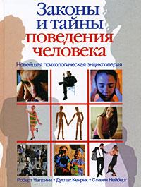 Новейшая психологическая энциклопедия. Законы и тайны поведения человека