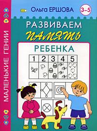 Развиваем память ребенка. 3-5 лет