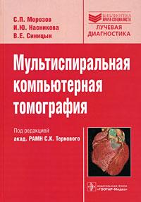 Мультиспиральная компьютерная томография. С. П. Морозов, И. Ю. Насникова, В. Е. Синицын