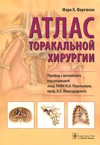 Атлас торакальной хирургии. Марк К. Фергюсон