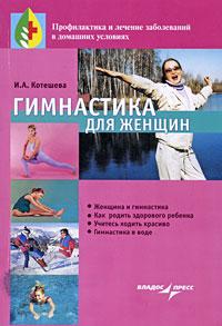 И. А. Котешева Гимнастика для женщин е шацкая в вознесенская женские ответы на женские вопросы все лучшие тренинги для женщин в одной книге