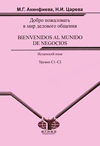 Добро пожаловать в мир делового общения / Bienvenidos al Mundo de Negocios