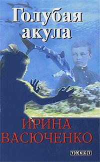 Ирина Васюченко Голубая акула ирина сафина чужая судьба