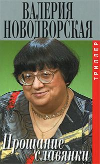 Валерия Новодворская Прощание славянки
