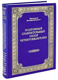 Протоиерей Василий Гречулевич Подробный сравнительный обзор Четвероевангелия