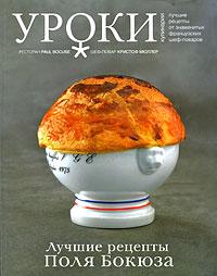 Кристоф Мюллер Лучшие рецепты Поля Бокюза