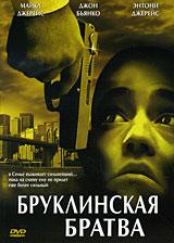 Бруклинская братва книги эксмо сыны анархии братва