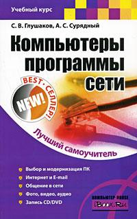 С. В. Глушаков, А. С. Сурядный Компьютеры, программы, сети