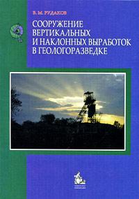 Сооружение вертикальных и наклонных выработок в геологоразведке