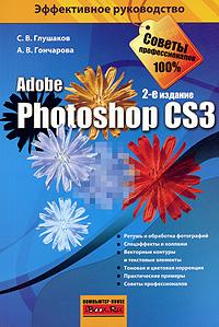 С. В. Глушаков, А. В. Гончарова Photoshop CS3 заика александр александрович photoshop для начинающих