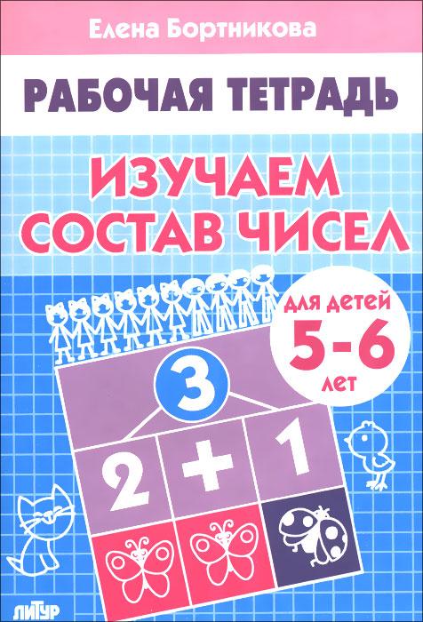 Изучаем состав чисел. Тетрадь для детей 5-6 лет