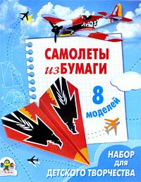 Е. Дроздова Самолеты из бумаги реактивные самолеты из бумаги