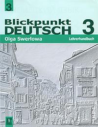 О. Ю. Зверлова Blickpunkt Deutsch 3: Lehrerhandbuch / Немецкий язык. В центре внимания немецкий 3. Книга для учителя ausblick 2 lehrerhandbuch