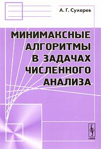9785397002301 - А. Г. Сухарев: Минимаксные алгоритмы в задачах численного анализа - Книга