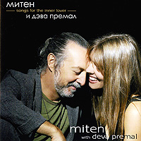Miten, Deva Premal. Songs For The Inner Lover