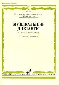 Музыкальные диктанты. 1-4 классы детских музыкальных школ (+ CD). Составитель Т. Вахромеева